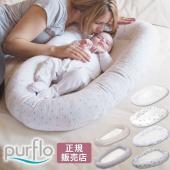 ピュアフロー ブリーザブル ベビーネストは、1日の大半を眠って過ごす赤ちゃんのためのベビーベッドです...