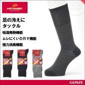 寒い日でもあったかい靴下があれば大丈夫!  進化したGUNZEホットマジックソックス(モザイク柄) ...