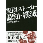 本 ISBN:9784434194986 安倍幾多郎/著 出版社:パレード 出版年月:2014年08...