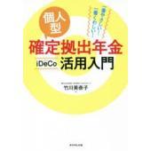 本 ISBN:9784478100578 竹川美奈子/著 出版社:ダイヤモンド社 出版年月:2016...