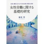 本 ISBN:9784535558885 脇坂明/著 出版社:日本評論社 出版年月:2018年08月...