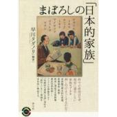 本 ISBN:9784787234377 早川タダノリ/編著 出版社:青弓社 出版年月:2018年0...
