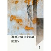 本 ISBN:9784787234391 逆井聡人/著 出版社:青弓社 出版年月:2018年07月 ...