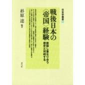 本 ISBN:9784787234445 杉原達/編著 出版社:青弓社 出版年月:2018年11月 ...