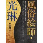 本 ISBN:9784787274168 小田茂一/著 出版社:青弓社 出版年月:2018年10月 ...