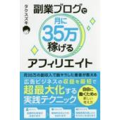 本 ISBN:9784800711649 タクスズキ/著 出版社:ソーテック社 出版年月:2017年...