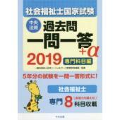 本 ISBN:9784805856765 日本ソーシャルワーク教育学校連盟/監修 出版社:中央法規出...