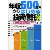 本 ISBN:9784828417127 中野晴啓/著 出版社:ビジネス社 出版年月:2013年07...