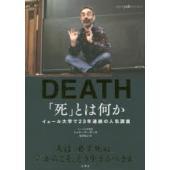 本 ISBN:9784866510774 シェリー・ケーガン/著 柴田裕之/訳 出版社:文響社 出版...