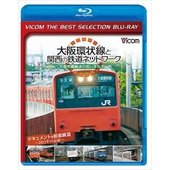 種別:Blu-ray 解説:大阪市の中心部を一周する大阪環状線のドキュメンタリー映像と前面展望映像を...