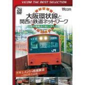 種別:DVD 解説:大阪市の中心部を一周する大阪環状線のドキュメンタリー映像と前面展望映像を収録。ド...