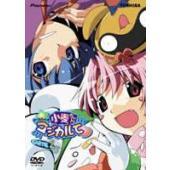 種別:DVD 桃井はるこ 武本康弘 解説:2002年全2話で終了し、コアユーザーから絶賛されたOVA...