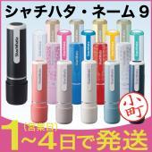 プレゼントに喜ばれています♪ 「ネーム9」、日本中で愛用されているベーシックタイプのシャチハタネーム...