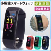 スマートウォッチ スマートブレスレット 時計 iPhone対応 活動量計 歩数計 心拍計 血圧計 着...