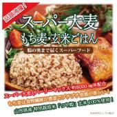 話題沸騰スーパーフード「スーパー大麦」を使用した、簡単お手軽ごはん。 山形県産「つや姫」玄米100%...