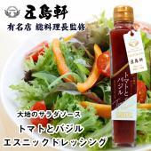 -------------商品情報---------------  品名:大地のサラダソース トマト...