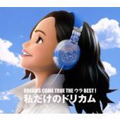 【在庫あり・通常1〜2日で発送】 メディア:CD / 2016/07/07発売 / 2015年にリリ...