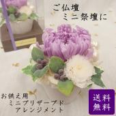 プリザーブドフラワーのお供え仏花。 紫の菊、小菊を入れたミニサイズのプリザーブドフラワーを入れたご仏...