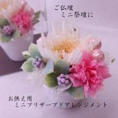 プリザーブドフラワーのお供え仏花。 白の菊、ピンクのカーネーションを入れたミニサイズのプリザーブドフ...