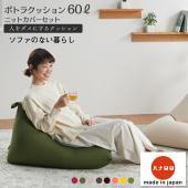 モッチリとした感触の心地いいクッションです♪  サイズ:W60×D80×H50cm  重 量:1.5...