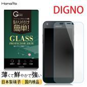 対応機種  DIGNO U / DIGNO C ( 404KC / S301 )  DIGNO ra...