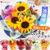 箱から出してそのまま飾れる花束! 当店で大人気の花束ギフトです。 生花の花束です。 季節のお花でプロ...