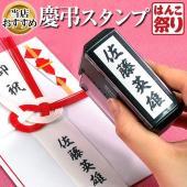 【送料無料】 のし袋の表書きをきれいに書きたい方必見!お手軽スタンプで美文字が完成!  ■用途 お祝...