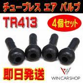 TR413 エアバルブ4個入り 全長:約42mm   バルブ直径:約20mm  天然ゴム、亜鉛合金 ...