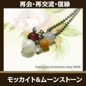 パワーストーン 天然石 ネックレス 「 モッカイトとムーンストーンのネックレス 」占い・開運・風水・...