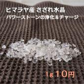 パワーストーン 天然 石 「 量り売り1g=10円 水晶 ヒマラヤ 浄化用 チップ 4〜20ミリ ミ...