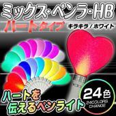 ■詳細 ペンライトのパイオニア『ターンオン社』製のミックス・ペンラ HB 24c デコ ハートタイプ...
