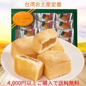 台湾お土産といえば、パイナップルケーキ!パイナップルのさわやかさが人気の秘訣。ほど良い酸味と甘みが絶...