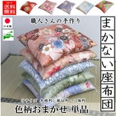 ■商品説明  布団店さんの まかない 手づくり 座布団 単品 1枚  *おまかせ柄に為、商品画像はわ...