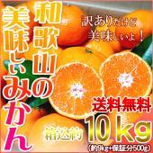 みかんの名産地、和歌山県産のみかんです。  サイズ:大小混合(片寄る場合あり)  配達日はご指定いた...