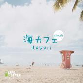 ハワイのカフェは、のんびりした時間が流れています。聞こえてくるのは砂浜に寄せる波、ビーチ沿いの緑に憩...
