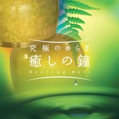 音声・音響学・鑑定の分野で第一人者の日本音響研究所・鈴木松美博士による分析・実験により 高度の癒し効...
