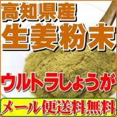 高知県産の生姜を高知県の大手生姜メーカーさんがパウダー化した商品です。 原料の成育から選別・乾燥・粉...