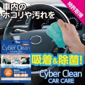 【サイバークリーン カーケア CarCare ジップパック】ぷにぷにゲルで吸着&除菌! 取れにくいス...