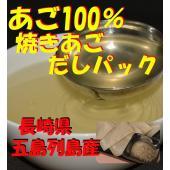 長崎県産のあご(飛魚) 焼きあご(飛び魚)粉末を100%使用した だし用ティーパック  製造方法のこ...