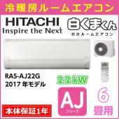 【HITACHI/日立】 冷暖房ルームエアコン 白くまくん おもに6畳用 2.2kw 単相100V ...