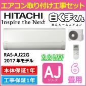 取り付け工事費込セット(商品+標準取り付け工事)HITACHI/日立 冷暖房ルームエアコン 白くまく...