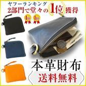 L字型ファスナーのコンパクトな革財布/カードケース・カード入れ・札入れです。  アンティークブラウン...