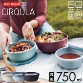 商品名 Cirqula サーキュラ 750ml保存容器 サイズ W169×D159×H68mm 素 ...