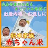 内祝や出産祝いのお返しに、赤ちゃんの出生体重分の雲海に育まれた備中産コシヒカリをオリジナル袋で送って...