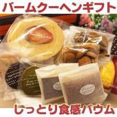 ●商品名:バームクーヘンギフト ●商品説明:岐阜県各務原市(かかみがはら)で地元では知らない人がいな...