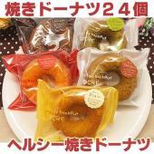 ●商品名:焼きドーナツセット ●商品説明:岐阜県各務原市(かかみがはら)で地元では知らない人がいない...