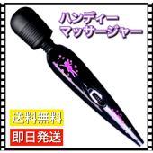 軽量小型ハンディマッサージャー ・カラー:ブラック(黒)  内容物 ・本体 ・USBケーブル  ・長...