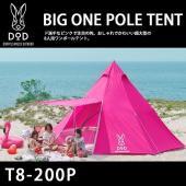 DOD ドッペルギャンガー BIG ONE POLE TENT ビッグワンポールテント  T8-20...