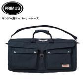 PRIMUS/プリムス 収納ケース トゥピケ/キンジャ用ツーバーナーケース P-C738025 【B...