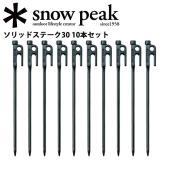 【10本セット】スノーピーク snowpeak ペグ テント・タープ小物/ソリッドステーク30/R-...